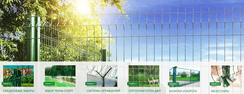 Забор из сварной сетки ПО Техна