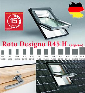 Мансардные окна Roto R45 H