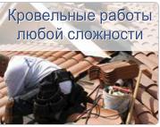 Кровельные работы Киев