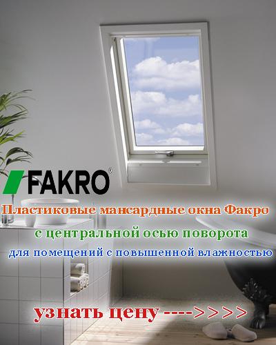 fakro-PVH