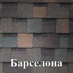 Битумная черепица Шинглас Джаз цвет Барселона
